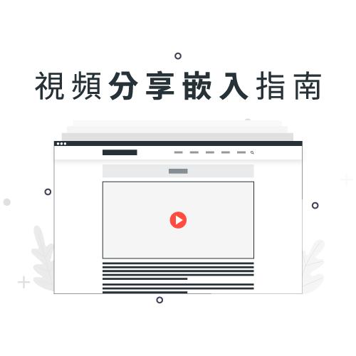 ClickrAdmin「編輯器」 視頻分享嵌入指南